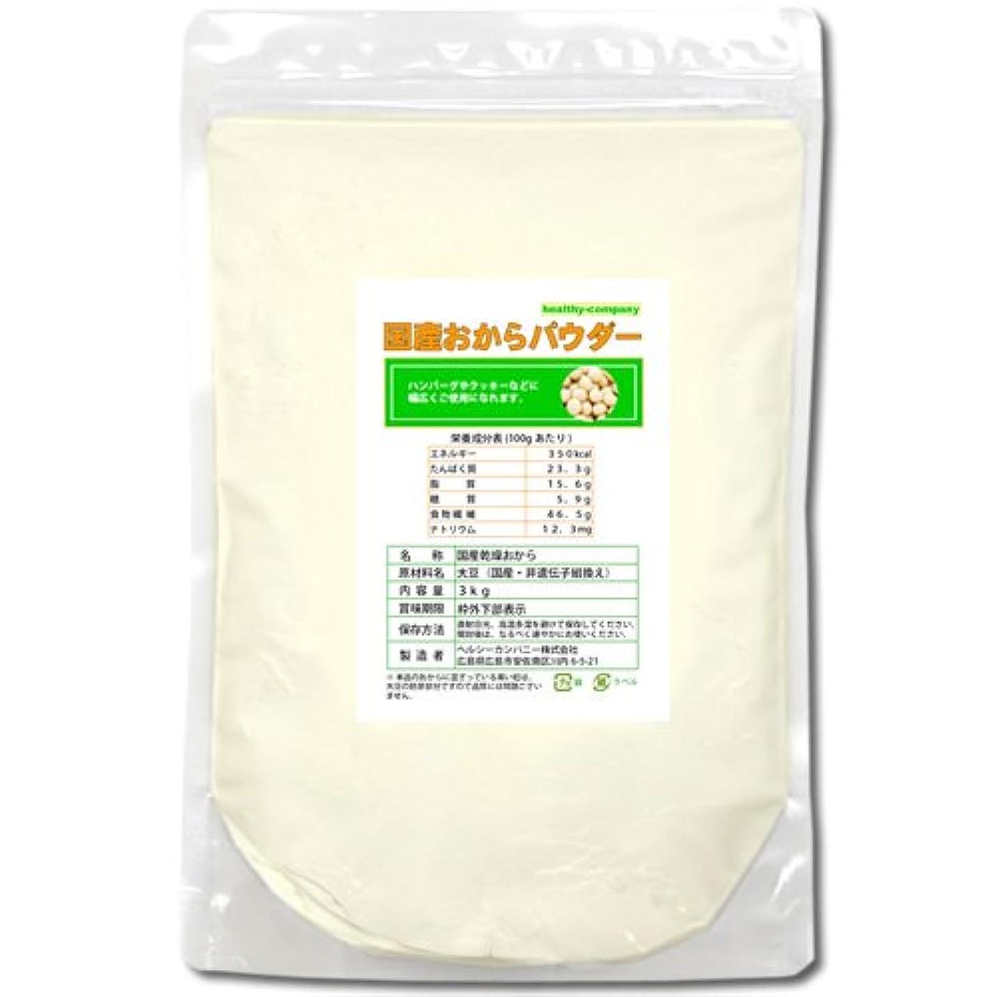 神秘的な驚くばかり殺人国産大豆100%おからパウダー3kg(乾燥 粉末 ヘルシーカンパニー)
