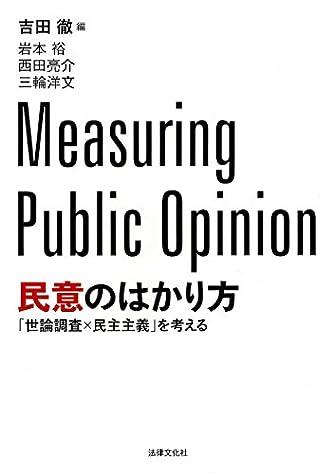 民意のはかり方: 「世論調査×民主主義」を考える