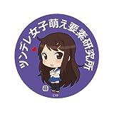 ゼネラルステッカー 缶バッジ ツンデレ女子萌え要素研究所 YPC-015