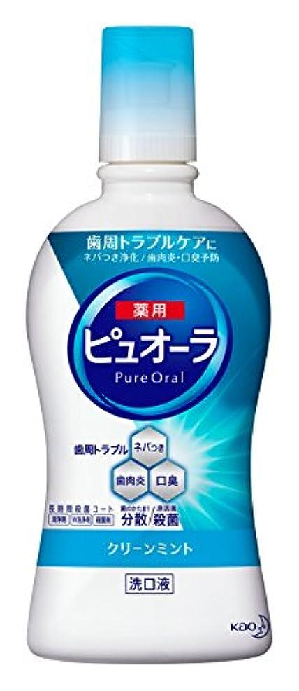 大脳雇うペレグリネーション薬用ピュオーラ 洗口液 クリーンミント 420ml