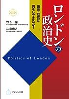 ロンドンの政治史 ―議会・政党は何をしてきたか?