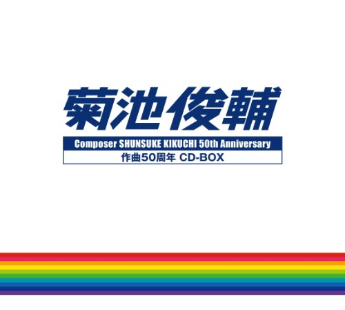 菊池俊輔 作曲50周年 CD-BOX Composer SHUNSUKE KIKUCHI 50th Anniversary CD-BOX - 音楽:菊池俊輔