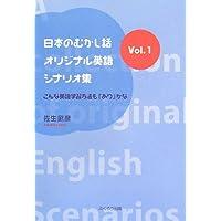日本のむかし話・オリジナル英語シナリオ集 Vol.1―こんな英語学習方法も「あり」かな (1)