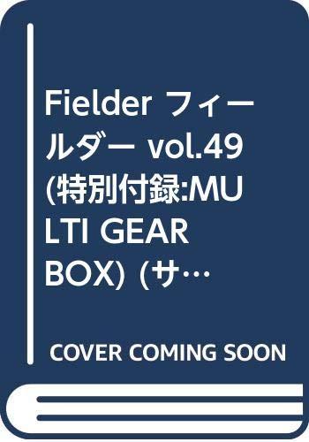 Fielder フィールダー vol.49 (特別付録:MULTI GEAR BOX) (サクラムック)