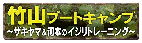 竹山ブートキャンプ!~ザキヤマ&河本のイジリトレーニング~[DVD]