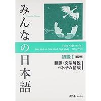 みんなの日本語初級I 第2版 翻訳・文法解説ベトナム語版