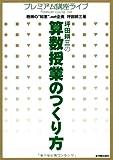坪田耕三の算数授業のつくり方 (プレミアム講座ライブ)