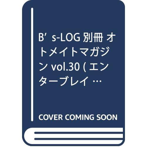 B's-LOG別冊 オトメイトマガジン vol.30 (エンターブレインムック)