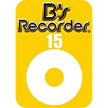 B's Recorder 15 (最新) win対応 ダウンロード版