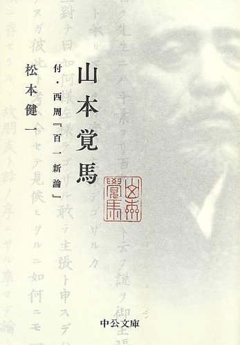 山本覚馬 - 付・西周『百一新論』 (中公文庫)
