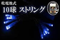 乾電池式LEDイルミネーション、ストリング、点滅、10球、青色(ブルー)