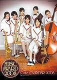℃-ute 2008年カレンダー