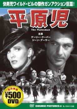 平原児 CCP-104 [DVD]