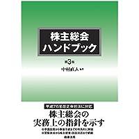 株主総会ハンドブック〔第3版〕