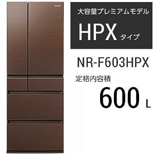 パナソニック 600L 6ドア冷蔵庫(マチュアブラウン)Panasonic エコナビ NR-F603HPX-T