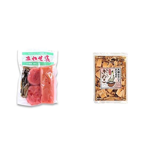 [2点セット] あわせ漬け(300g) [赤かぶら・たくあん・赤かぶ菜]・大根おろしをかけると おいしいきのこ(180g)