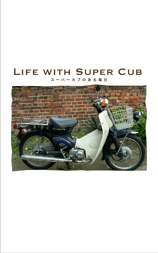 Life with Super Cub - スーパーカブのある毎日