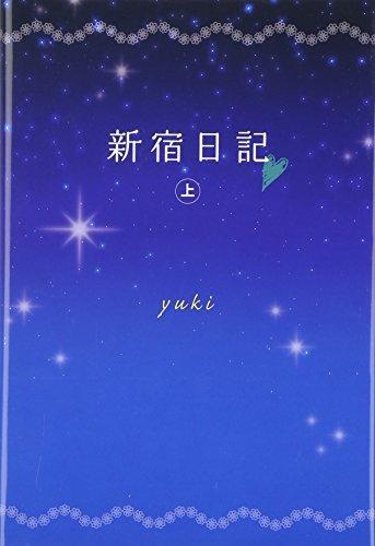 新宿日記 上 (1)