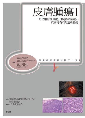 腫瘍病理鑑別診断アトラス―角化細胞性腫瘍,付属器系腫瘍と皮膚特有の間葉系腫瘍 皮膚腫瘍 1
