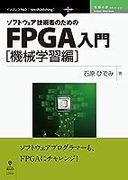 ソフトウェア技術者のためのFPGA入門 機械学習編 (技術の泉シリーズ(NextPublishing))