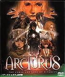 アークトゥルス 通常版 DVD-ROM版
