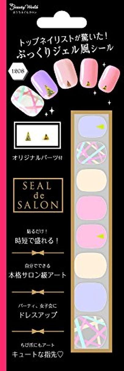 フリッパー累積おいしいビューティーワールド Seal de Salon シースルーラッピング SAS1208
