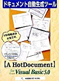 ドキュメント自動生成ツール【A HotDocument】 for Microsoft Visual Basic 5.0