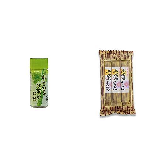 [2点セット] わさびと抹茶のお塩(30g)・スティックようかん[小倉](50g×3本)