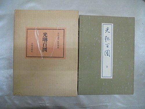 光琳百図 (1981年)