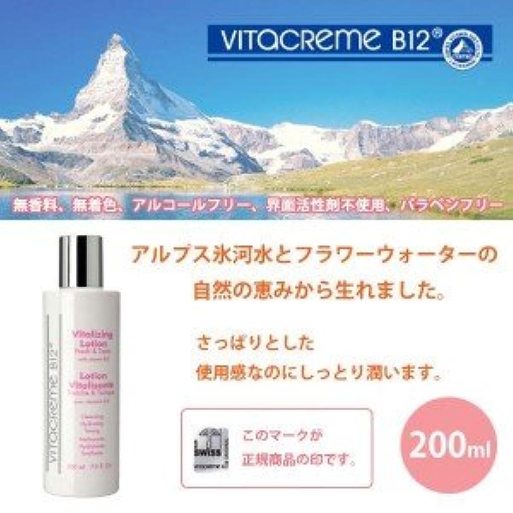 Bローション 200ml VTB233
