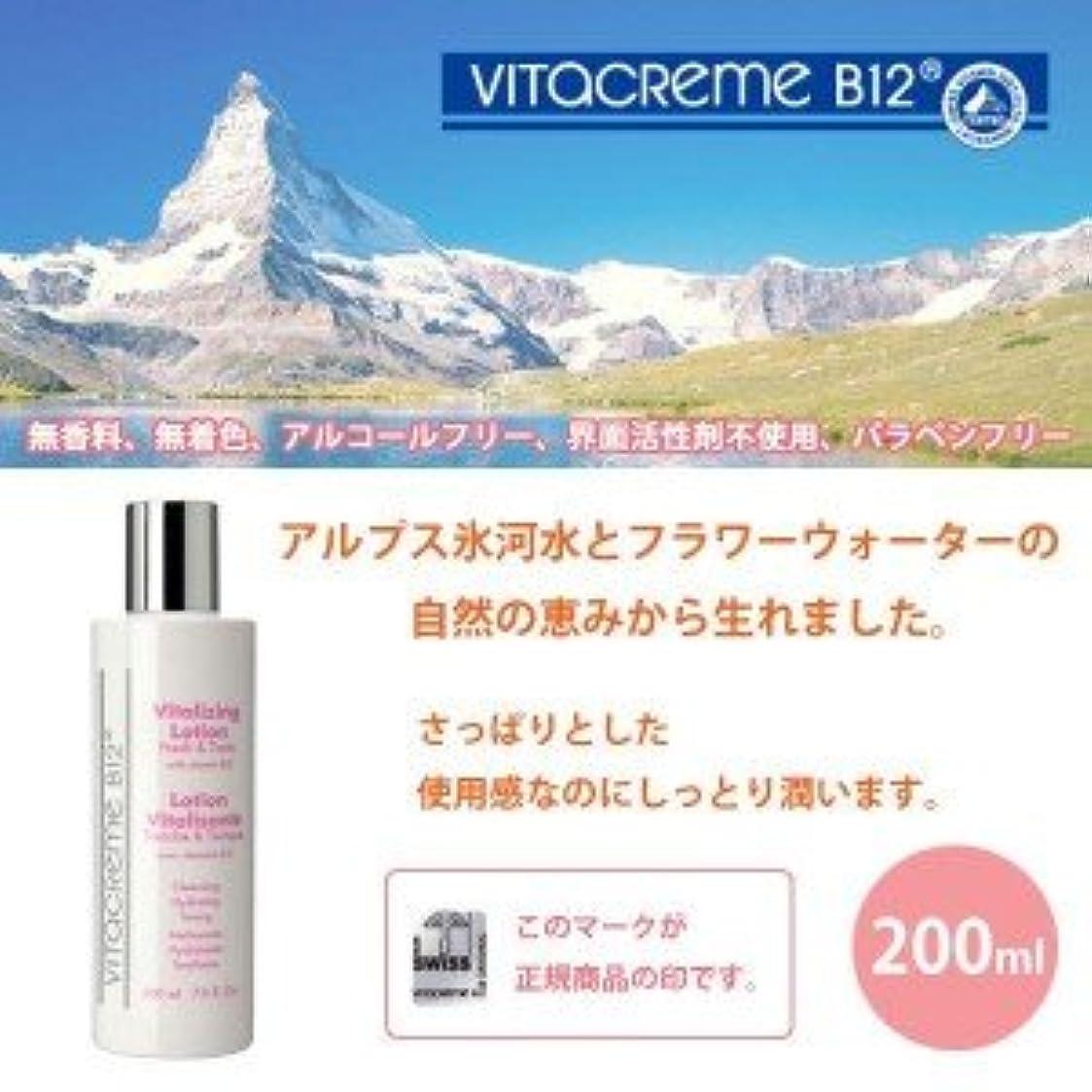 有料材料スチュワードBローション 200ml VTB233