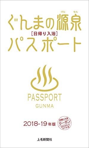 ぐんまの源泉[日帰り入浴]パスポート 2018-2019版
