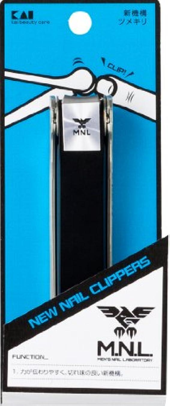 減少タッチ広告貝印 M.N.L. ニューシステムネイルクリッパー 1個入