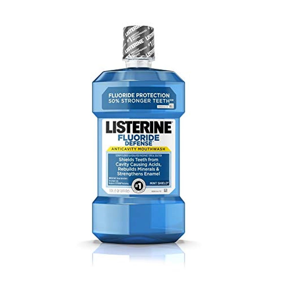 文明化免疫請願者Listerine フッ化物防衛虫歯予防マウスウォッシュ、ミントシールド、1 L