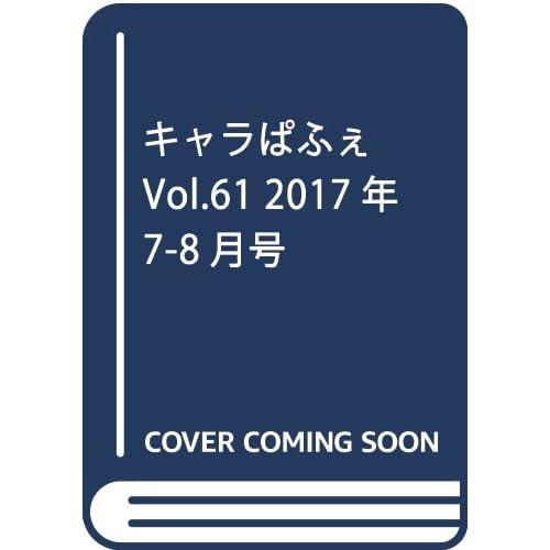 キャラぱふぇ Vol.61 2017年7-8月号