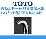 TOTO自動水栓一体形電気温水器(スパウト部)TENA41AH(取り付け穴径φ35mm)