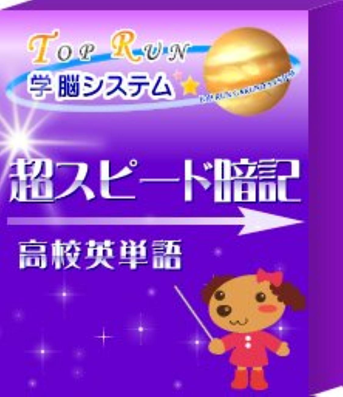 出版スキップ通訳TOPRUN学脳システム「高校英単語超スピード暗記(全学年)」
