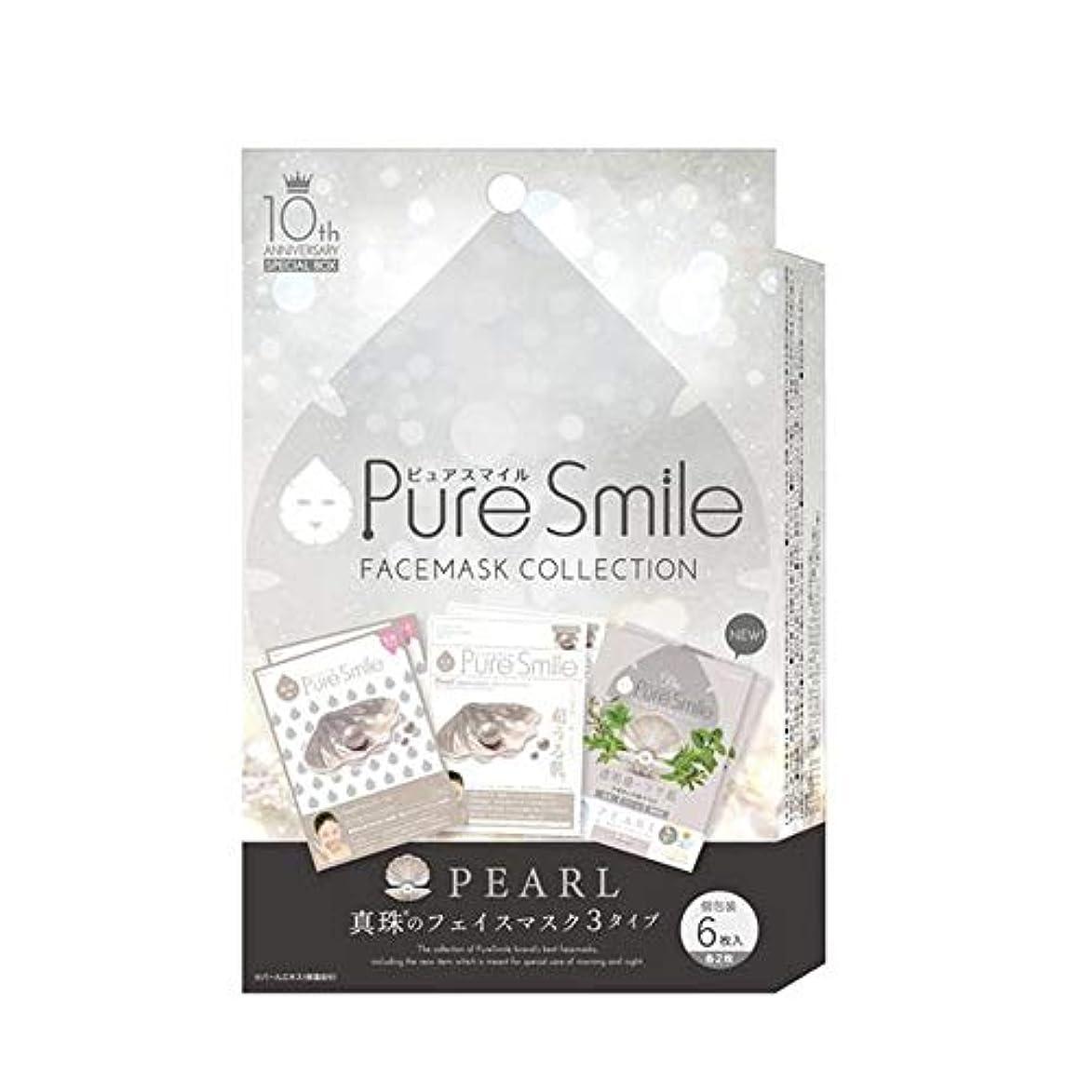 平凡本部ジョージバーナードピュア スマイル Pure Smile 10thアニバーサリー スペシャルボックス 真珠 6枚入り