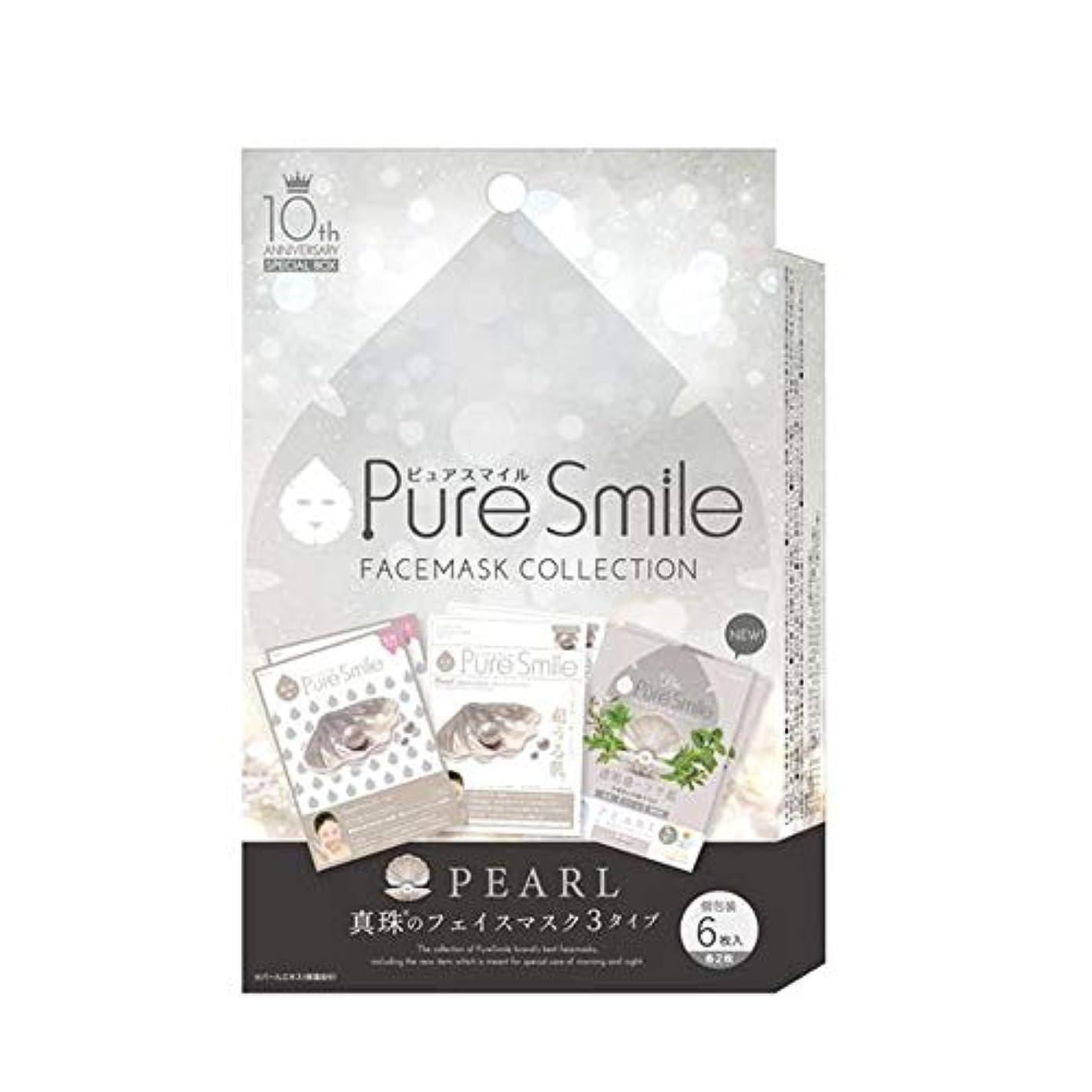 ラメ無視するシャトルピュア スマイル Pure Smile 10thアニバーサリー スペシャルボックス 真珠 6枚入り