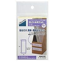コクヨ タイトルポケット ideamix 93x24mm 10片入 タ-70-101N Japan