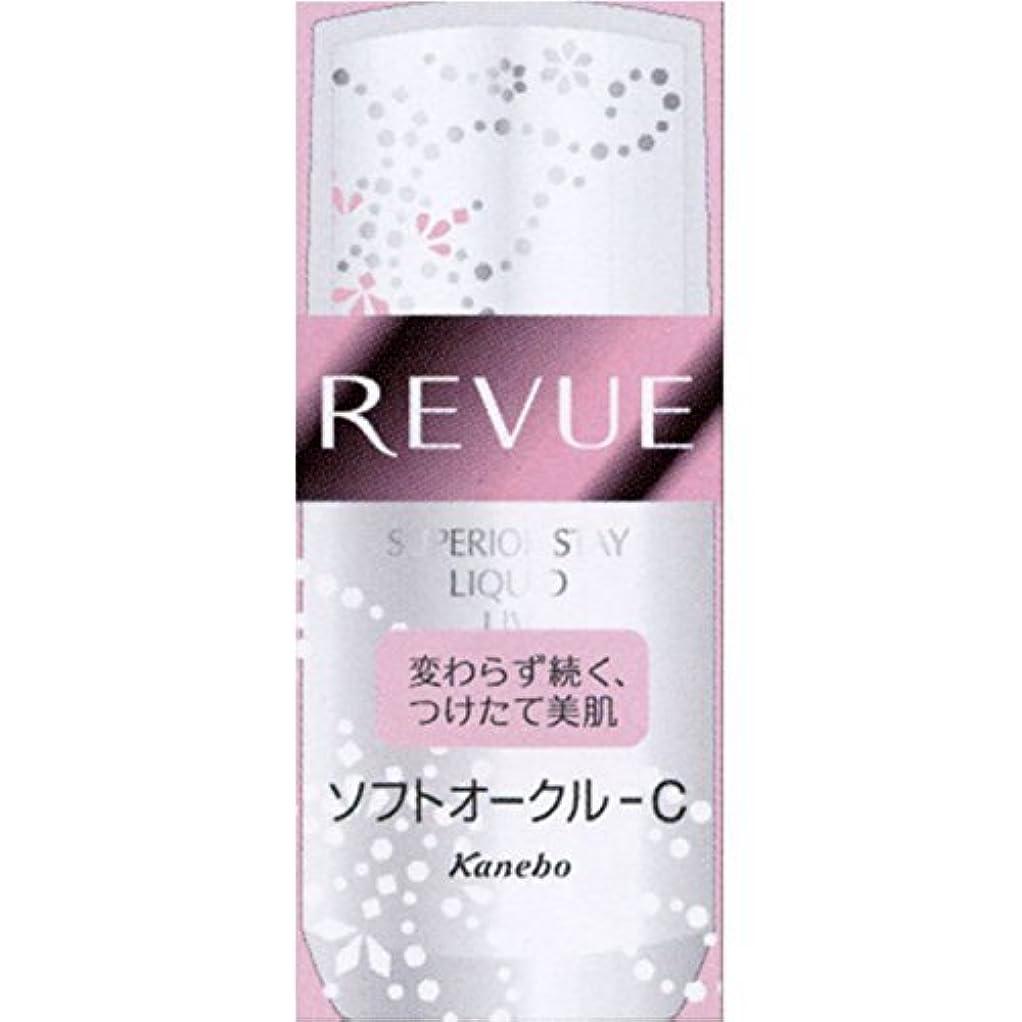 想定コントロール複合カネボウレヴュー(REVUE)スーペリアステイリクイドUVn  カラー:ソフトオークルC