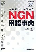 NGN用語事典
