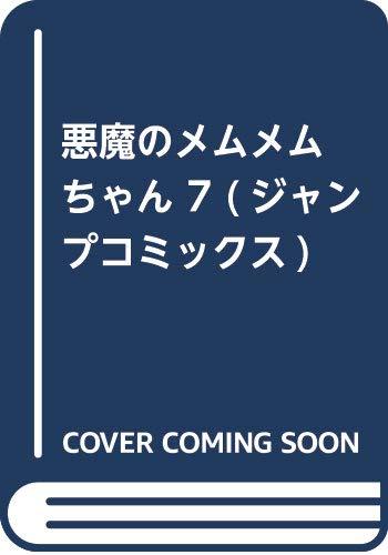 悪魔のメムメムちゃん 7 (ジャンプコミックス)