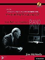 クリエイティブなバッキングのための練習と実践 『改訂版 アート・オブ・ピアノ・コンピング』 (advance music)