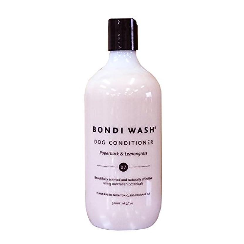ソーセージ空運搬BONDI WASH ドッグコンディショナー ペイパーバーク&レモングラス (250ml)