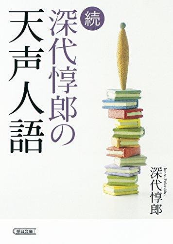 続・深代惇郎の天声人語 (朝日文庫)