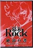幕末Rock「絶頂の書 設定資料集&ドラマCDセット」予約特典