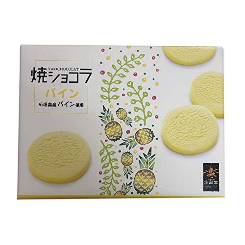 焼きショコラ パイン 14枚×6箱 南風堂 石垣島のパイン 使用