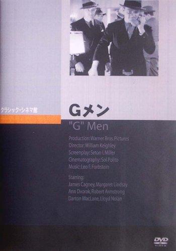 Gメン [DVD]