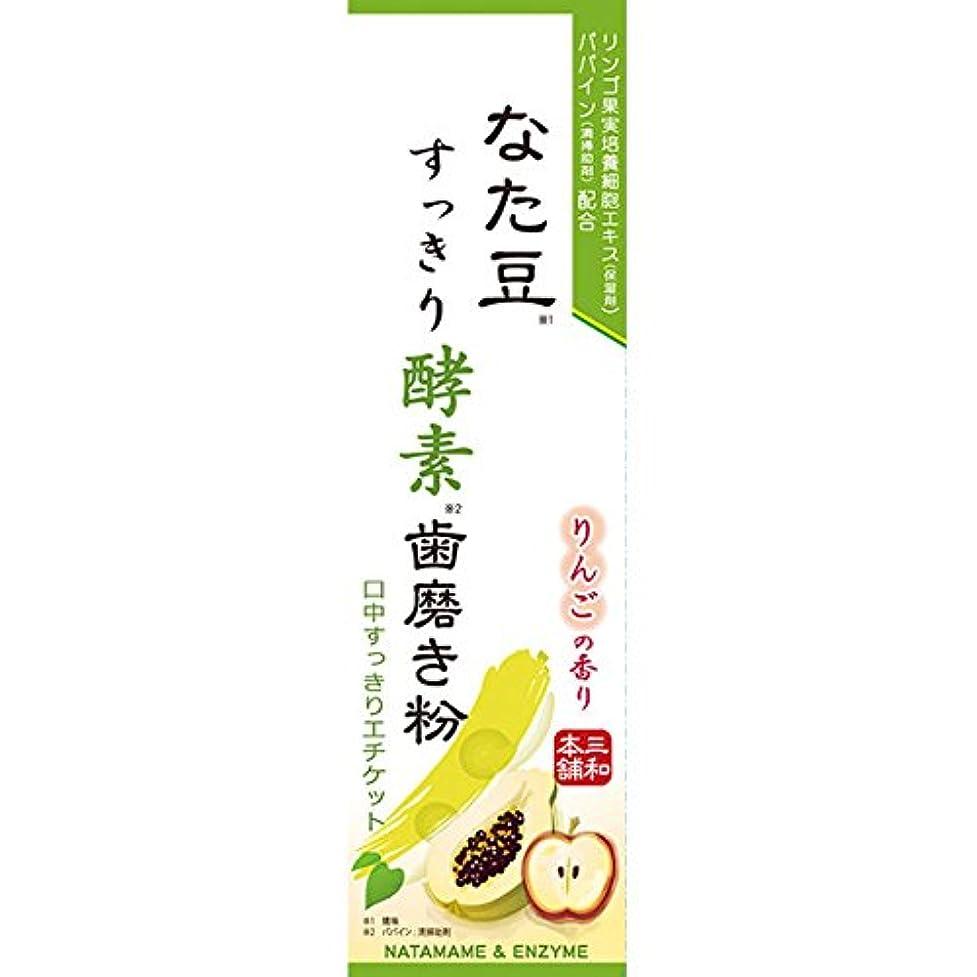 ミニチュア過度のライセンスなた豆 すっきり酵素歯磨き粉 120G
